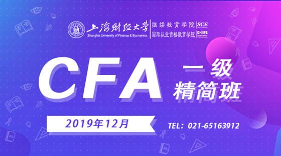 2019年12月CFA?一級精簡班