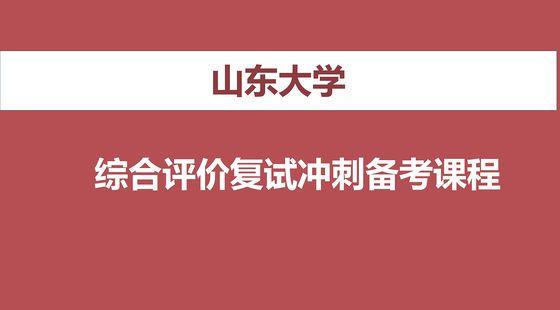 2019山东大学综合评价网课部分(笔试+面试)