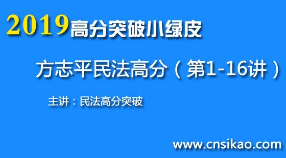 方志平民法高分突破(第1~16讲)2019华夏智联法考高分突破课程