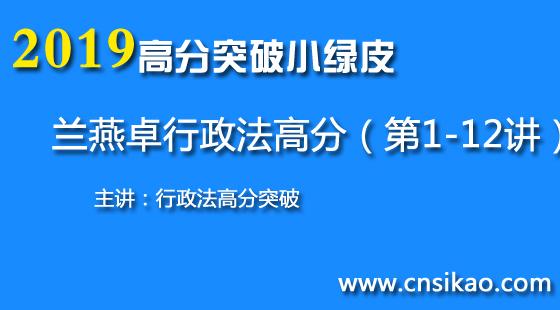 兰燕卓行政法高分突破(第1~12讲)2019华夏智联法考高分突破课程