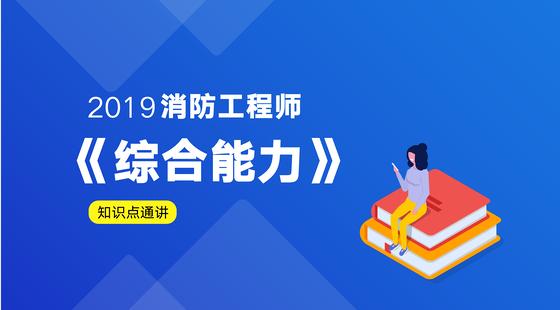 2019消防安全综合能力知识通讲(黄明峰)