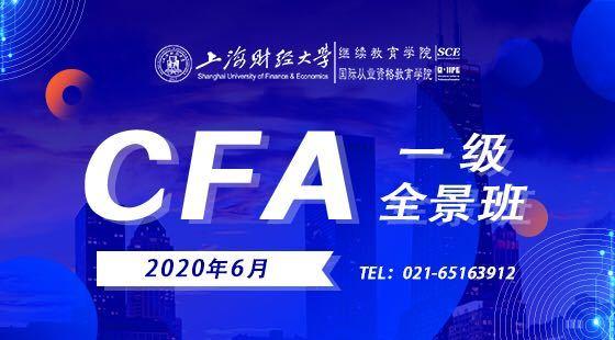2020年6月CFA?一級全景班