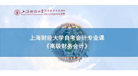 上海財經大學自考會計專業課《高級財務會計》