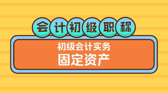 0306會計初級職稱《初級會計實務》金蕾老師固定資產