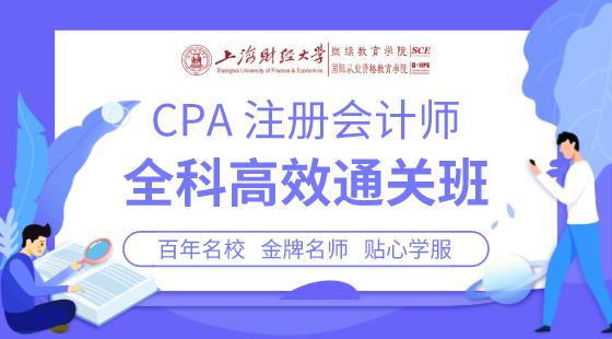 上海財經大學CPA全科高效通關班