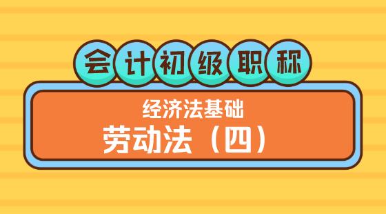 0319會計初級職稱《經濟法基礎》王建元老師勞動法(四)