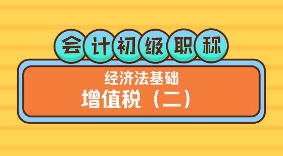 0409會計初級職稱《經濟法基礎》王建元老師增值稅(二)