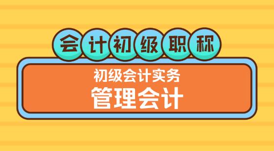 0411會計初級職稱《初級會計實務》王建元老師管理會計(上午)