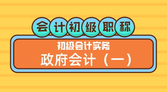 0510會計初級職稱《初級會計實務》李琳老師政府會計(一)