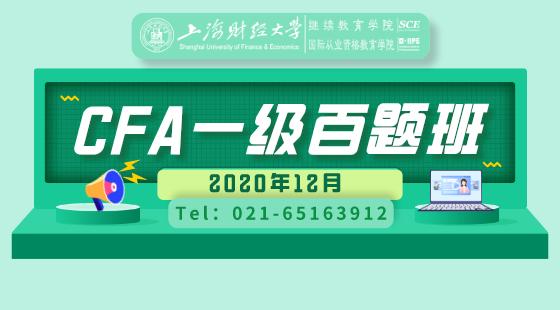 2020年12月CFA®一級百題班