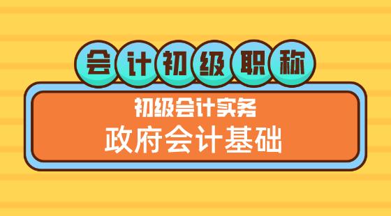 0524會計初級職稱《初級會計實務》方繼敏老師政府會計基礎