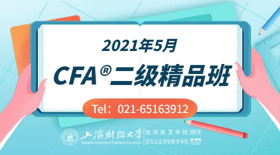 2021年5月CFA?二級精品班