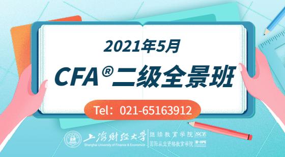 2021年5月CFA?二級全景班